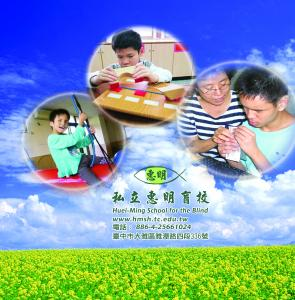 Cover of Chinese version of Perkins Activity and Resource Guide